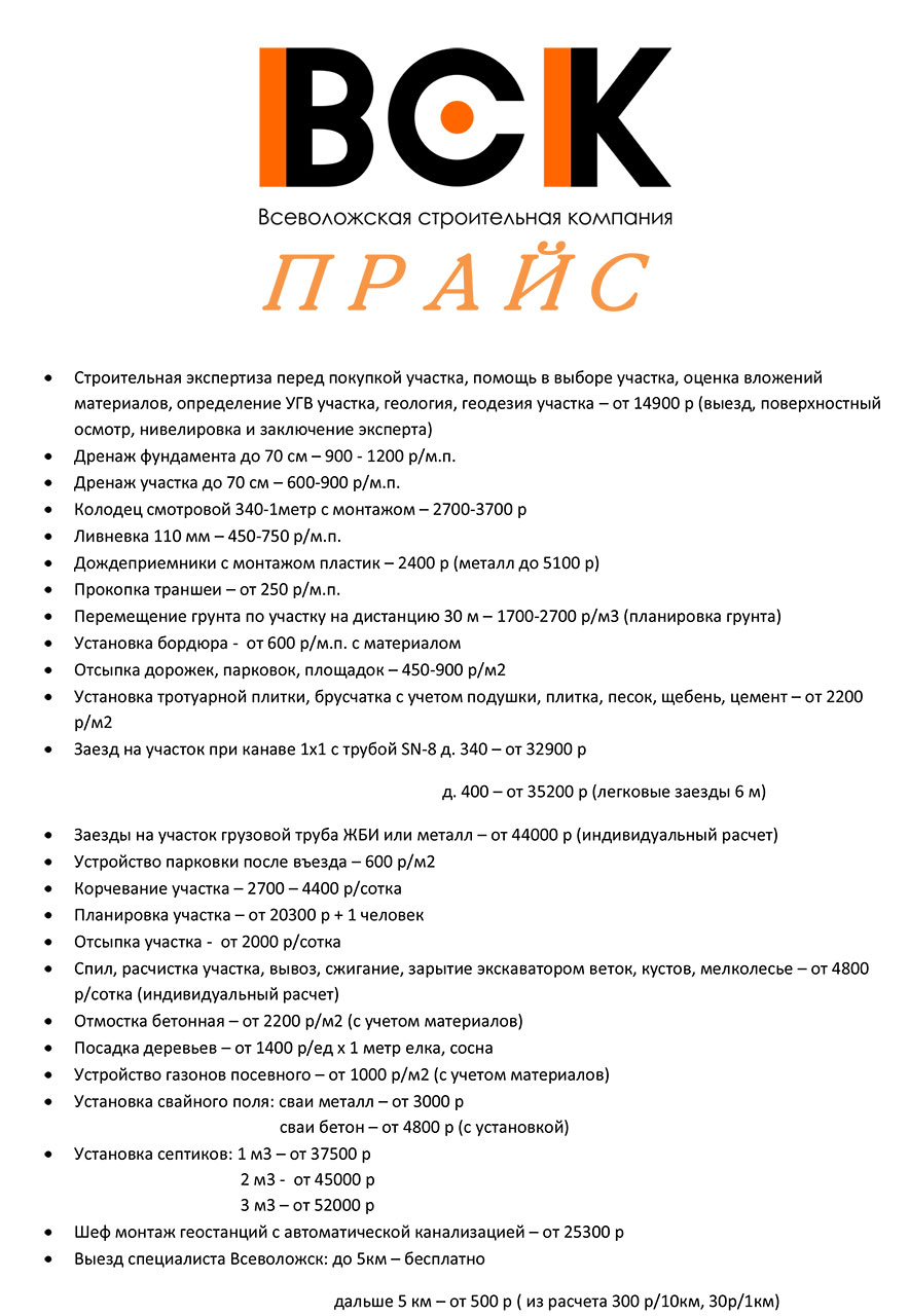 Прайс на услуги ВСК - Всеволжская строительная компания